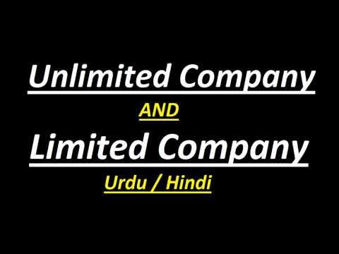 Limited Company VS Unlimited Company ? Urdu / Hindi