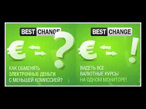 Как выгодно обменять вебмани WMZ на QIWI. - YouTube