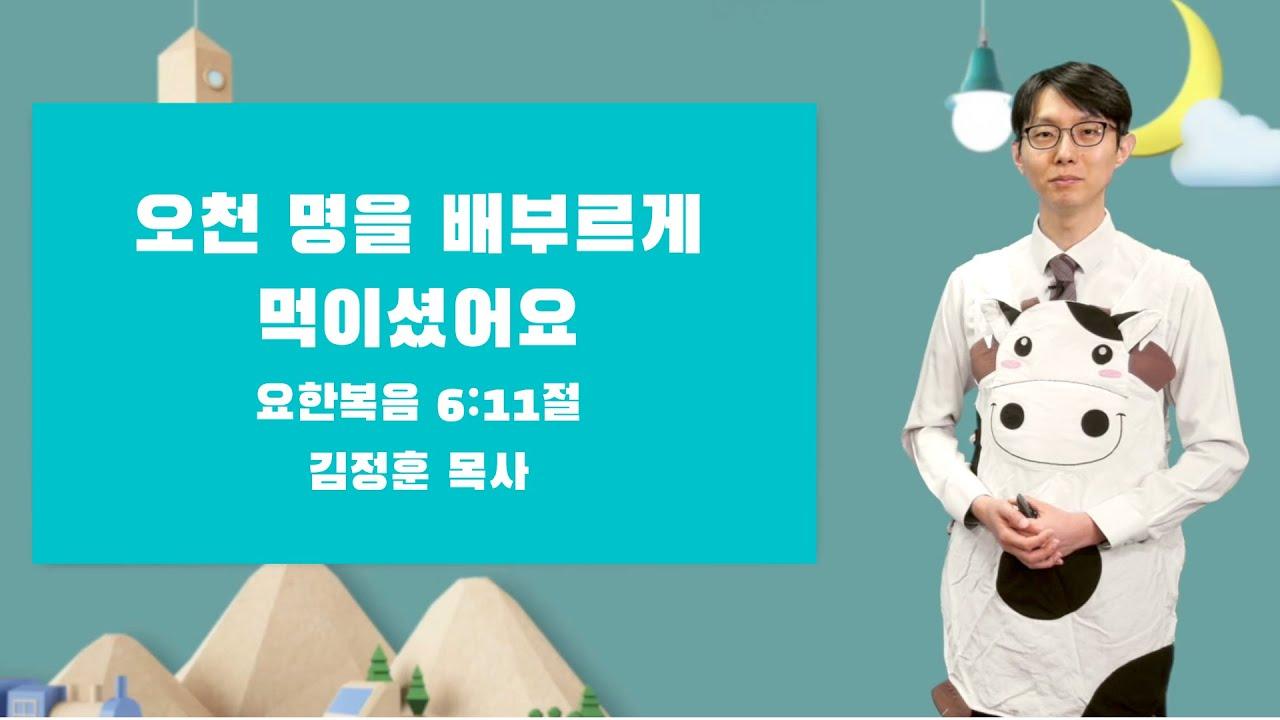 유아&유치부 -김정훈목사 | 오천 명을 배부르게 먹이셨어요