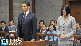 弓成(本木雅弘)と昭子(真木よう子)の裁判が始まった。弓成が男女関係を強...