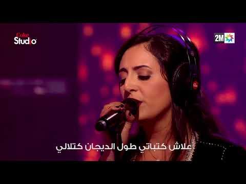 Coke Studio Maroc : الشمعة - نبيلة معن و مولاي الطاهر الأصبهاني