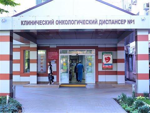 КРАСНОДАР/ КРАЕВОЙ ОНКОДИСПАНСЕР/ НА ПМЖ В КРАСНОДАР