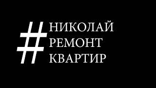 Обзор скрытых лючков / Николай ремонт Квартир
