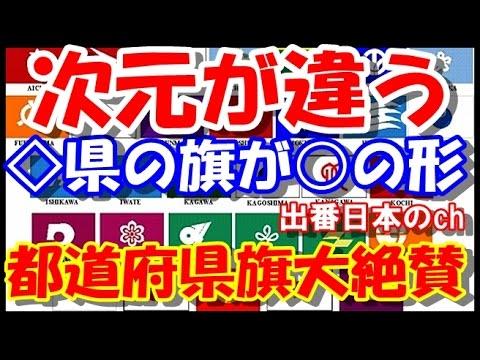 日本の47都道府県旗の旗の高いデザイン性に海外から高い評価「無駄のないデザイン」【海外の反応】