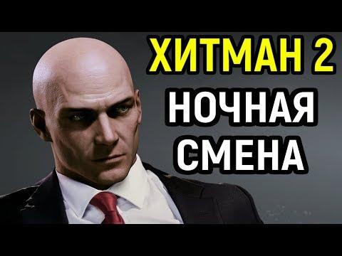 Hitman 2 (