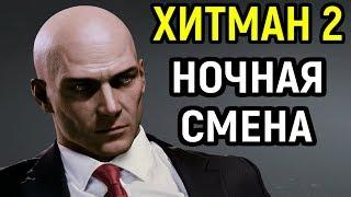Hitman 2 ( 2018 ) СЛОЖНОСТЬ - ЭКСПЕРТ | Прохождение и обзор на русском / Хитман 2
