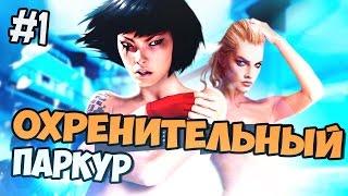 Mirrors Edge Catalyst прохождение на русском - ОХУ НЫЙ ПАРКУР - Часть 1