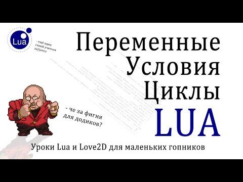 Урок Lua за 15 минут (тем, кто знает другие языки) Перевод на русский