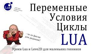 Уроки Lua за 15 минут для тех, кто знает другие языки. Перевод на русский