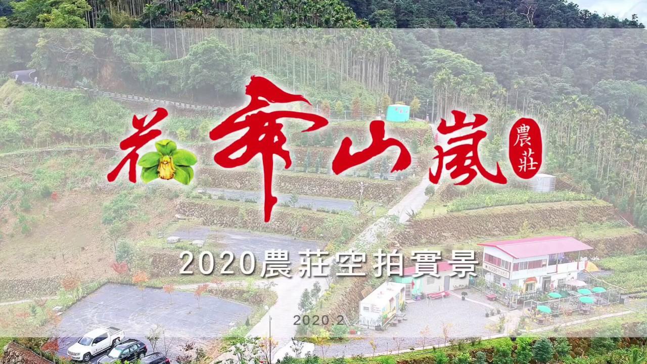 花舞山嵐2020空拍實景 - YouTube