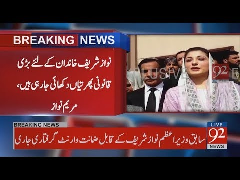 Maryam Nawaz Talks To Media Outside Accountability Court - 26 October 2017