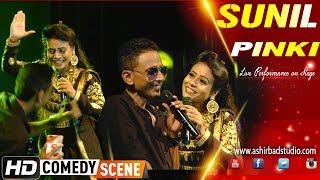 Very Funny comedy scene | Sunil Pinki comedian | সুনিল ও পিঙ্কি | Banglar Best Comedy