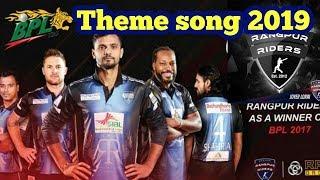 rangpur riders theme song 2019 | Joyerlorai | Bangla new song 2019 | Bpl 2019 | Jonogoner tv