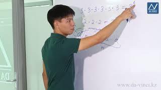 7 класс, 11 урок, Что такое степень с натуральным показателем