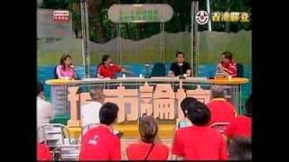 2009年7月5日 RTHK 城市論壇 黃毓民 vs 詹培忠 Part#4
