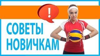 Как Правильно Играть в Волейбол [Тренировки Волейбол]