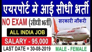 AirPort Vacancy || Air India Recruitment 2019 #Latest Govt Jobs Sarkari Naukari #Airport