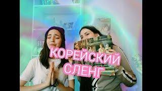 ИЗУЧАЕМ КОРЕЙСКИЙ СЛЕНГ/ОППА/ХЁН