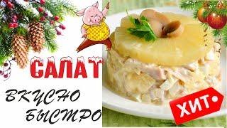 Салат на НОВЫЙ ГОД 2019 /  Салат с ананасом и курицей