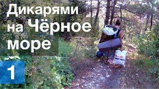 видео Дикарём на Чёрное море! Отдых на море с палаткой. Отдых на Чёрном море