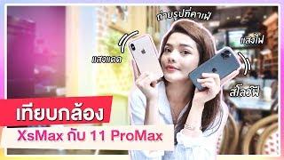 อย่าพึ่งซื้อ!! ลองเอาไอโฟน11pro maxถ่ายทั้งคลิป l SATANGBANK