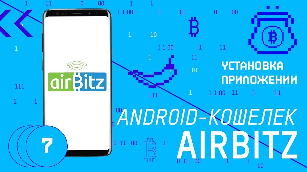 bitcoin de airbitz