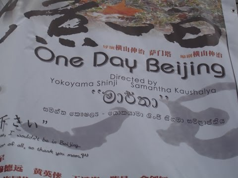 One Day in Beijing (Beijing Film Academy) Director - W.D. Samantha(Sri Lanka) & ShinJi(Japan)