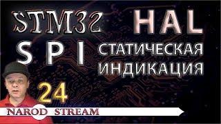 Программирование МК STM32. УРОК 24. HAL. SPI. LED Статическая индикация
