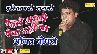 पहले आली हवा रही ना || Pehle Aali Hawa Rahi Na || Amit Chaudhary || Haryanvi Ragni