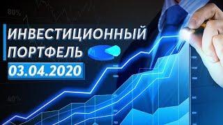 💰 Инвестиционный портфель на 3 апреля 2020 года. Тинькофф Инвестиции