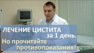 Лечение цистита у женщин за 1 день - без таблеток и уколов