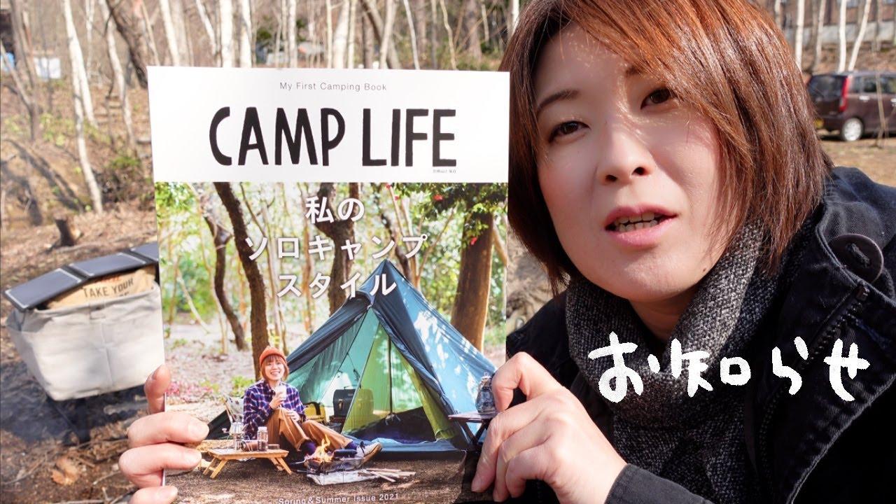 雑誌に掲載されました!CAMP LIFE【お知らせ】