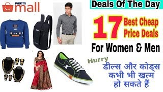 Hurry! 17 Limited Time Deals For Men & Women In Cheap Price On Paytm Mall