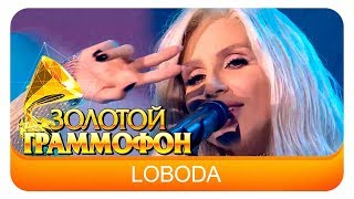 Download LOBODA - Твои глаза (Live, 2017) Mp3 and Videos