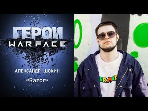 Герои Warface: Александр Шокин — Разор