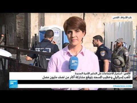 إسرائيل تتحدى الفلسطينيين وترفض نزع البوابات الإلكترونية من المسجد الأقصى