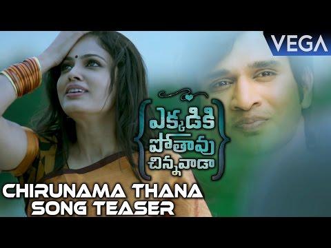 Ekkadiki Pothavu Chinnavada Movie Songs || Chirunama Thana Chirunama Song Teaser