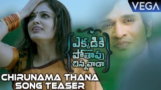 Ekkadiki Pothavu Chinnavada Movie Songs || Chirunama Thana Chirunama Song Teaser