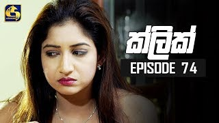 "Click Episode 74 || ""ක්ලික් ""  