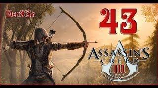 Assassin&#39;s Creed III #149 (Большой Дейв)<