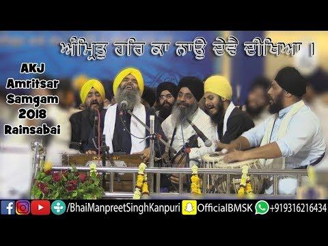 Amritsar AKJ Rainsabai 2018 - Bhai Manpreet Singh Ji Kanpuri