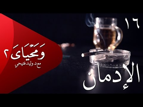 ومحياي 2 مع د.وليد فتيحي | الحلقة 16 | #الادمان  | #ومحياي2 @wama7yaya