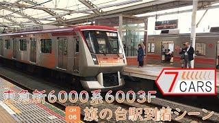 【公開動画100本記念】東急大井町線6000系6003F 旗の台駅発着シーン