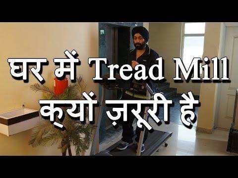 घर में Treadmill क्यों ज़रूरी है ?  Why Treadmill should be at home?