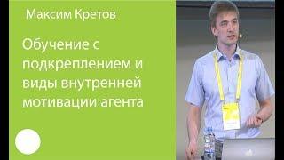 003. Обучение с подкреплением и виды внутренней мотивации агента - Максим Кретов