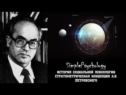 Социальная психология. Стратометрическая концепция А.В. Петровского.