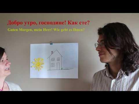 Begrüßung In Bulgarien Youtube
