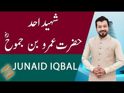 SUBH-E-NOOR | Shaheed e Uhud Hazrat Umro Bin Jamoh (R.A) | 08 June 202 thumbnail