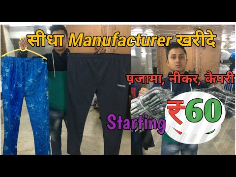 Cheapest track pants, shorts, Bermuda wholesale azad market Delhi