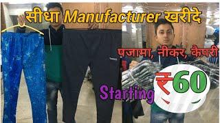 Cheapest track pants, shorts, Bermuda wholesale azad market Delhi